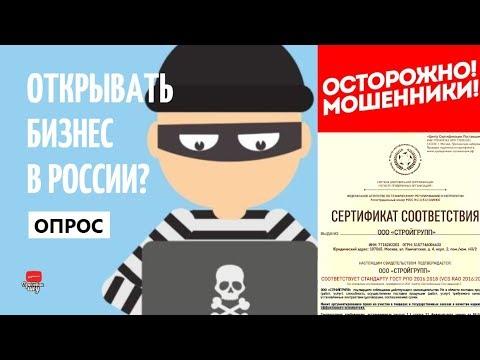 ОБМАН с Сертификатами соответствия // БИЗНЕС в России ?