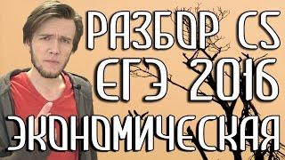 РАЗБОР ЗАДАНИЯ C5, ЭКОНОМИЧЕСКАЯ ЗАДАЧА, Артур Шарифов, ЕГЭ 2016 по математике