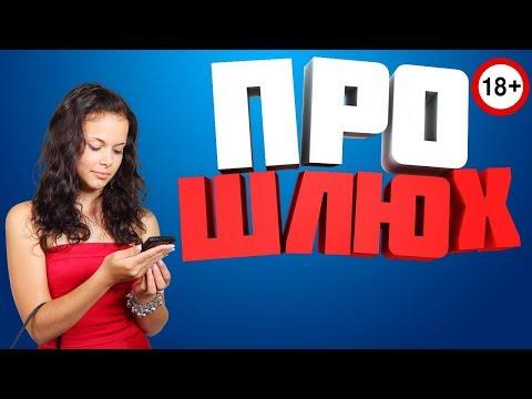 Шок - Секс Видео ХХХ -