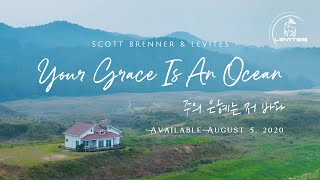 Your Grace Is An Ocean 주의 은혜는 저 바다 | 스캇 브래너 Scott Brenner | 레위지파 | 티져 Teaser
