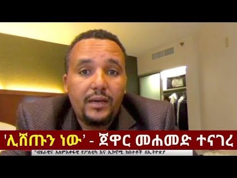 Jawar Mohammed on the current Ethiopian / Eritrean political turmoil and solutions thumbnail