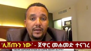 Jawar Mohammed on the current Ethiopian / Eritrean political turmoil and solutions