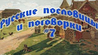 Русские пословицы и поговорки  #7 Чем богаты, тем и рады