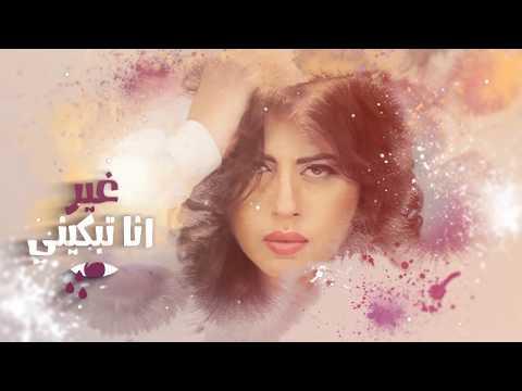Lamia Zaidi - Kan Ya Makan | 2017 | لمياء الزايدي - كان ياما كان