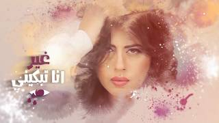 Lamia Zaidi - Kan Ya Makan لمياء الزايدي - كان ياما كان. Copyright ...