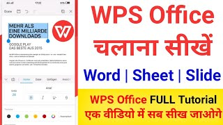 WPS OFFICE Full APP Tutorial in Hindi | How to use WPS Office App - Hindi [WPS OFFICE Android App] screenshot 5