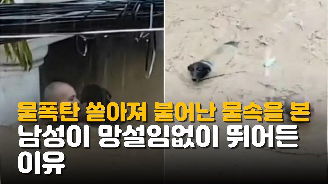 물폭탄 쏟아져 불어난 물속을 본 남성이 망설임없이 뛰어든 이유