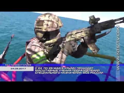 Севинформбюро Севастополь: 24.05.2017 Спецназ ФСБ в ходе учений взял на абордаж буровую платформу в Черном море