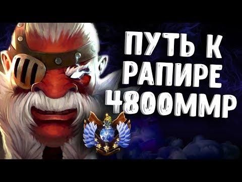 видео: ПУТЬ К РАПИРЕ ДИЗРАПТОР ДОТА 2 - road to divine disruptor dota 2