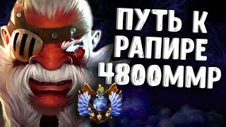 ПУТЬ К РАПИРЕ ДИЗРАПТОР ДОТА 2 - ROAD TO DIVINE DISRUPTOR DOTA 2