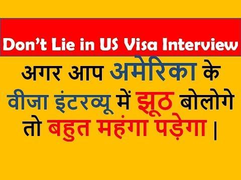 Don't Lie in US ViSA interview वर्ना महंगा पड़ेगा 😁 | Amit's Life
