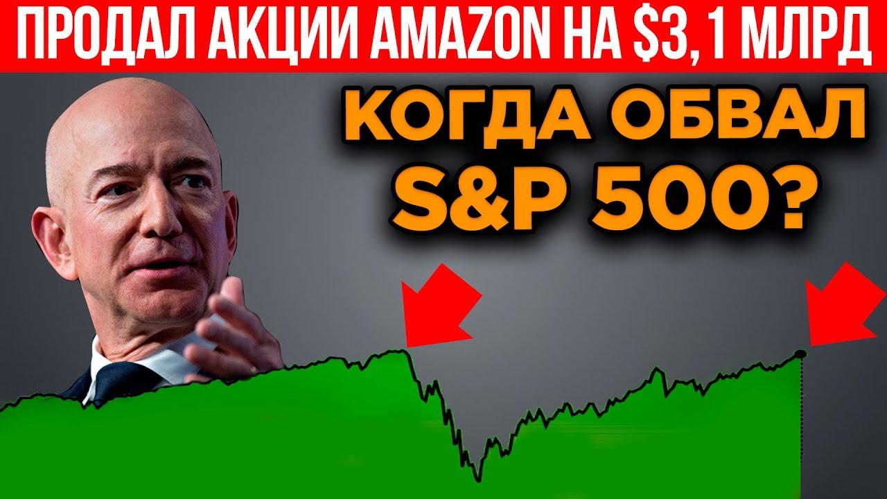 Джефф Безос предсказал обвал фондового рынка. Разоблачение действий самого богатого человека в мире