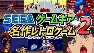 [SEGAのレトロゲーム] 携帯型カラー、レトロゲーム! ゲームギアの名作ゲームのストーリー PART-2 (SEGA GameGear Best Retro Game Part2)
