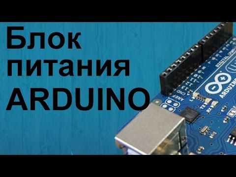 Источники питания Arduino или миниатюрные блоки питания.