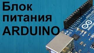 Джерела живлення Arduino або мініатюрні блоки живлення.