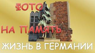 РУССКИЕ В ГЕРМАНИИ. Фото на память с бременскими музыкантами(РУССКИЕ В ГЕРМАНИИ ЗАБЕРИТЕ ПОДАРОК! http://verabrustina.com/wppage/vpiar/ http://www.youtube.com/watch?v=II_BpJuXw7o ЖИЗНЬ В ГЕРМАНИИ ..., 2015-04-14T16:00:01.000Z)