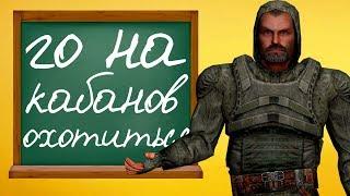 ОБУЧЕНИЕ СТАЛКЕРА НОВИЧКА. CoC by STASON174 6.01. STALKER Call of Chernobyl #1