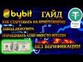 криптобиржа - YouTube