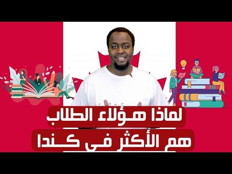 موقع رهيب للبحث عن منح دراسية في كندا Youtube