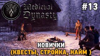 Medieval Dynasty #13 Новички (Квесты, стройка, найм)