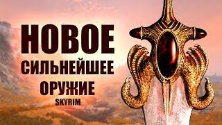 Skyrim - КЛЫК ЗАКАТА И ЖАЖДА КРОВИ теперь и в Скайриме! Лучший мечи с Обливиона! Creation Club
