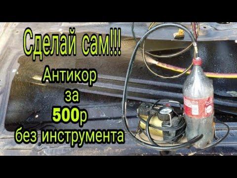Антикор своего авто за 500 рублей