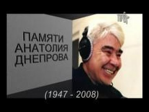 Анатолий Днепров  ОКАЯННАЯ