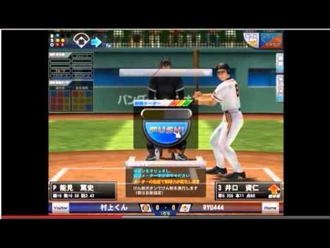 プロ野球max 公式500 村上くん vs RYU444