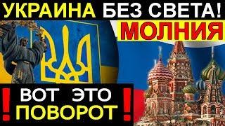 УКР.А.ИНА без СВЕТА!!! ПОРОХ 'НА KOЛЕНЯX' в МОСКВЕ!!!