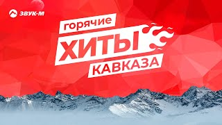 Горячие Хиты Кавказа | Сборник