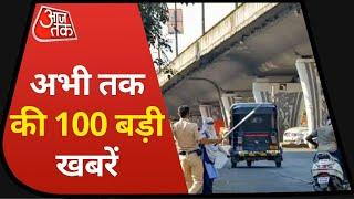 Hindi News Live:  देश-दुनिया की इस वक्त की 100 बड़ी खबरें I Shatak AajTak I Top 100 I Mar 15, 2021
