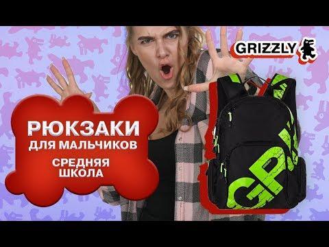 Школьные рюкзаки GRIZZLY для мальчиков средних классов (5,6,7,8 класс)