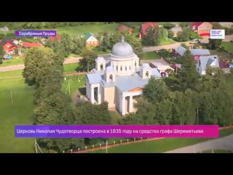 Город дня — Серебряные Пруды   Телеканал Подмосковье