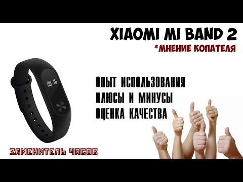 Браслет Xiaomi Mi Band 2 - что я ношу на коп вместо часов в 2018