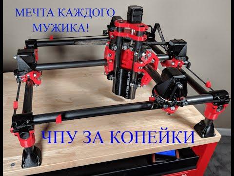 ЧПУ за КОПЕЙКИ (часть 5)