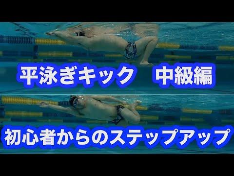 【平泳ぎ上達プログラム】平泳ぎキック中級編 STEP3〜5