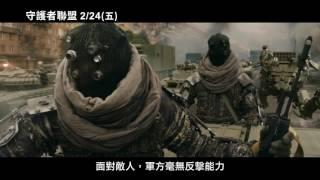 【守護者聯盟】Guardians 電影預告 2/24(五) 重裝上陣