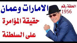 د.أسامة فوزي # 1956 - المؤامرة  الاماراتية على سلطنة عمان