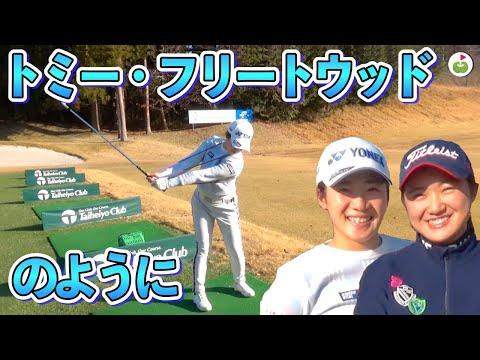 【朝イチ練習場】米ツアーで活躍する山口すず夏プロ、新しい練習器具を披露する。#1