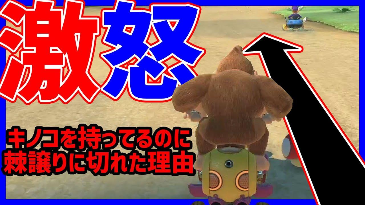 【激怒】棘譲にきれた理由#1059【マリオカート8DX】