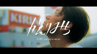 J-RU - かえりみち