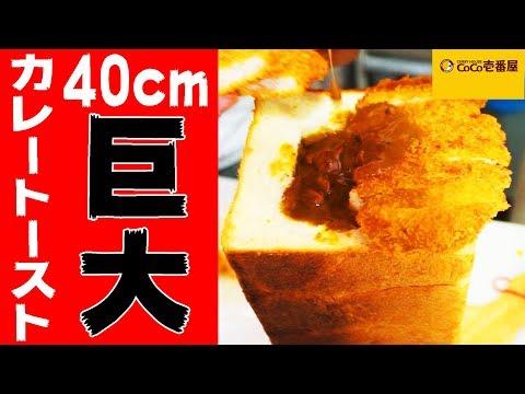 【衝撃のデカ盛】ココイチカレーで40cm巨大カツカレートーストを作ってみた!