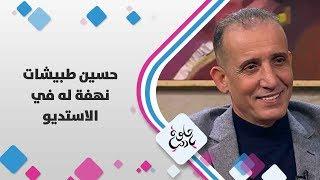 حسين طبيشات - نهفة له في الاستديو