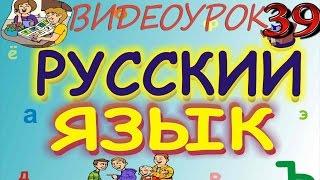 Русский язык. Видеоурок 39