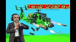 قراند 5 : سرقة الطائرات المدرعه   GTA V !! 🚁🔥