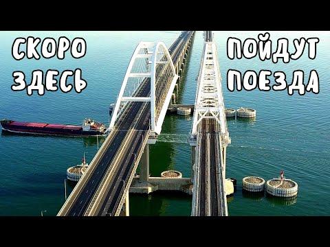 Крымский мост(09.11.2019)АРКА Ж/Д