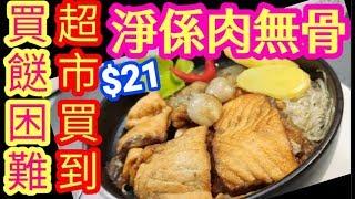 三文魚腩粉絲煲????形勢不妙☹️有米買米????有餸買餸????有菜買菜????點樣煮???? Salmon and Mung Ban Glass Noodles Claypot!