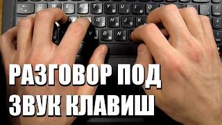 5 асмр мужской голос и звук клавиатуры asmr russian male whith keyboard