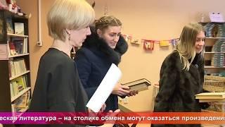 Од пинге. Книжный своп в библиотеке им.А.С.Пушкина