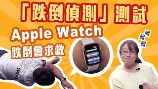 試摔 跌跌不樂之 Apple Watch Series 4 跌倒求救測試【Mobile01】